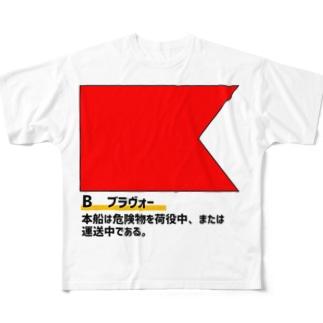 国際信号旗シリーズB旗 Full graphic T-shirts