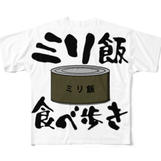 ミリ飯食べ歩き Full graphic T-shirts
