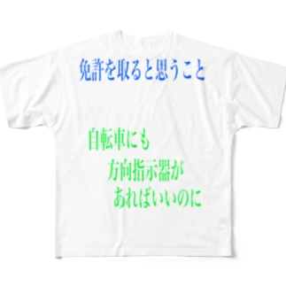 僕の気持ち Full graphic T-shirts