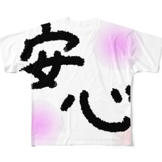安心 Full graphic T-shirts