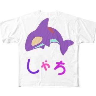 しゃち(紫) Full graphic T-shirts