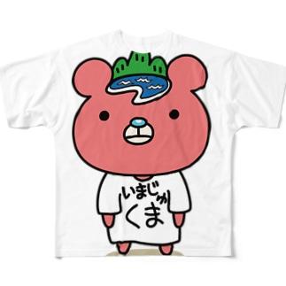 いまじゅくま大(ロゴなし) Full graphic T-shirts