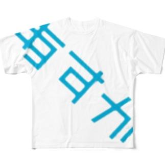あすか Full Graphic T-Shirt