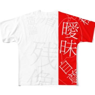ボクの創造論 血に染まり行く Full graphic T-shirts