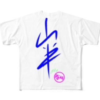 かむい工作のおふざけ&オオカミちゃんRADIO広報の山半 Full graphic T-shirts