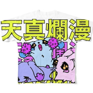 天真爛漫 Full graphic T-shirts