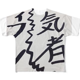 人気者のビーフシチュー‼️🌟🍱🌟 Full graphic T-shirts