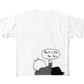 mechifura(イラストレーター)のげろりん 知ったこっちゃない Full graphic T-shirts