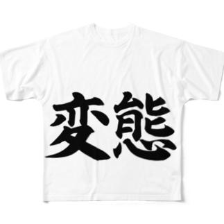 カリスマ shopの変態シリーズ Full graphic T-shirts