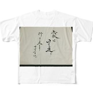 失敗は回り道 行き止まりではない Full graphic T-shirts