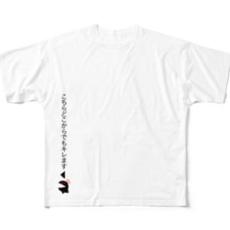 どこからでもキレるT Full graphic T-shirts