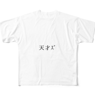 天才ズ Full graphic T-shirts