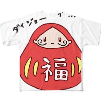 ダイジョーーーブ!!! Full graphic T-shirts