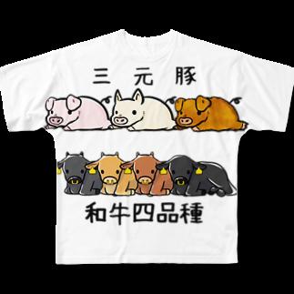 家畜とその他の日本のお肉 Full graphic T-shirts