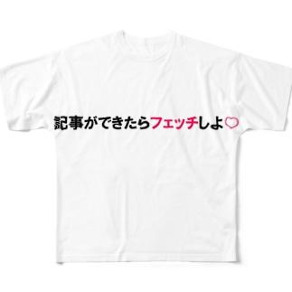 記事ができたら Full graphic T-shirts