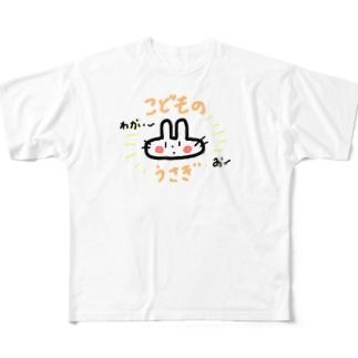 子どものうさぎ Full graphic T-shirts