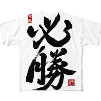JUNSEN(純仙)【受験必需品】受験生応援グッズ Full graphic T-shirts