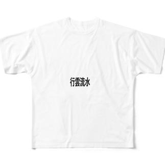 行雲流水 Full graphic T-shirts