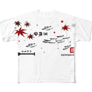 ワカサギ!風蓮湖。生命たちへ感謝を捧げます。 Full graphic T-shirts