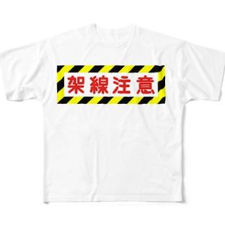 架線注意 Full graphic T-shirts