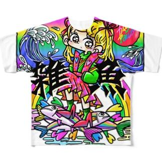 進め!雑魚は置いてけ!! Full graphic T-shirts