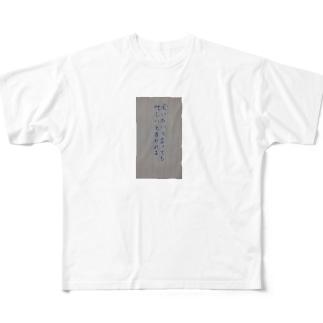 会いたいのに忙しいって Full graphic T-shirts