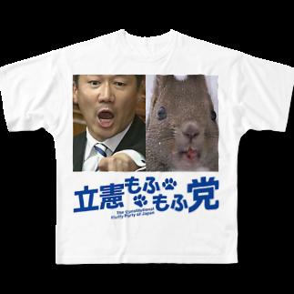 Yumiko@立憲もふもふ党の僕の議事録を読め🐾 Full graphic T-shirts