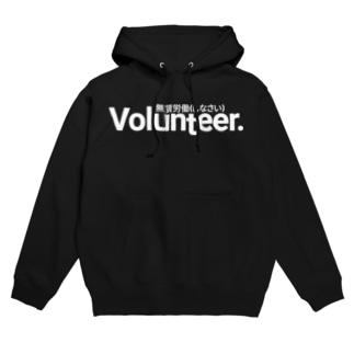 Volunteer 無賃労働(しなさい) 白 フーディ