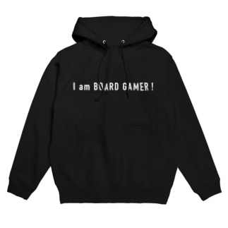 I AM BOARDGAMER (白文字) フーディ