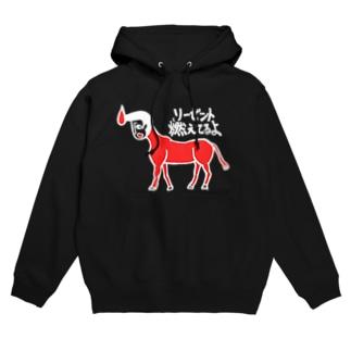 リーゼント燃えてるよ ~赤と白の馬ver.~ フーディ
