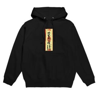 8bit御札其ノ弐 Hoodies