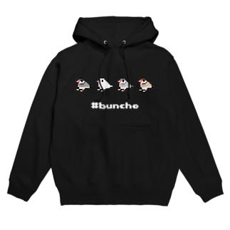 文鳥ドット #buncho(白文字) Hoodies