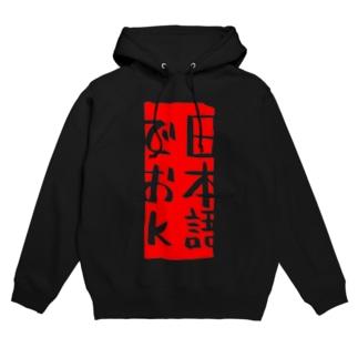 日本語でおk:透明ば〜じょん Hoodies