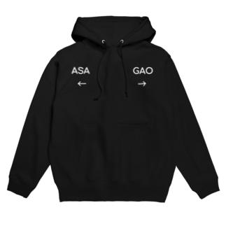 あさがお屋の←ASA GAO→(ロゴ白) Hoodies