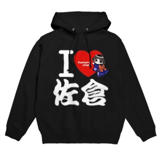 JOYSFACTORYの【白文字】I LOVE 佐倉 with カムロちゃん(和風文字) Hoodies