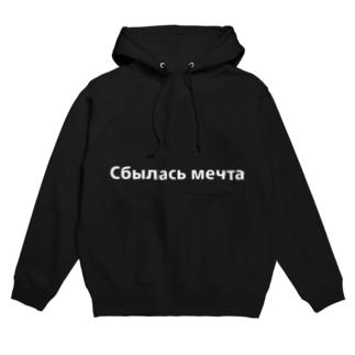 ロシア語 Hoodies