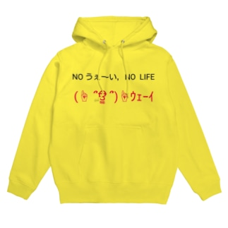 NO うぇーい、NO LIFE Hoodies