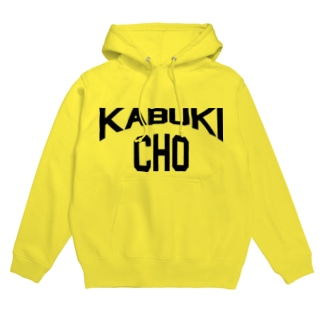 KABUKICHO くろ文字 Hoodies