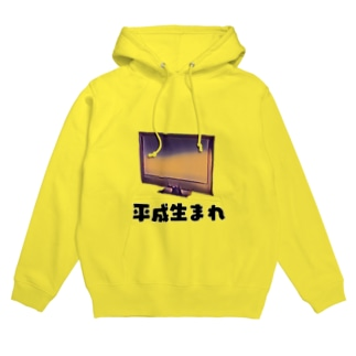 平成生まれ Born in Heisei Hoodies