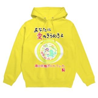愛の妖精ぷりんてぃん プロポーズ Hoodies