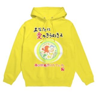 愛の妖精ぷりんてぃん ひよことカメ Hoodies