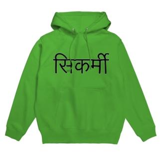 大工(ネパール語) Hoodies