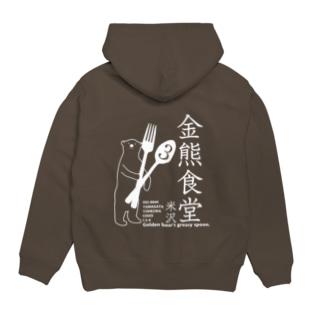 金熊食堂3周年グッズ Hoodies
