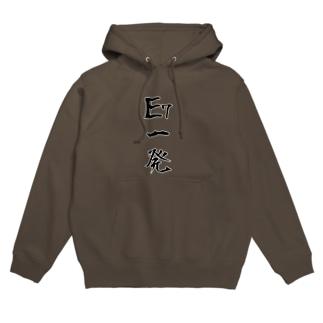 E7一発(縦) Hoodies
