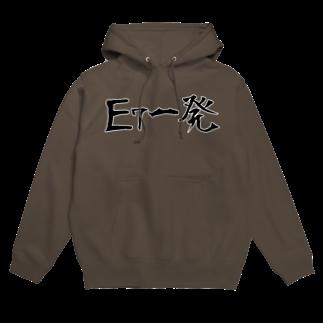 Kengo KitajimaのE7一発(横) Hoodies