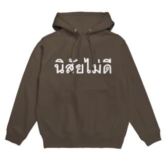 タイ語 นิสัยไม่ดี:性格が悪い Hoodies