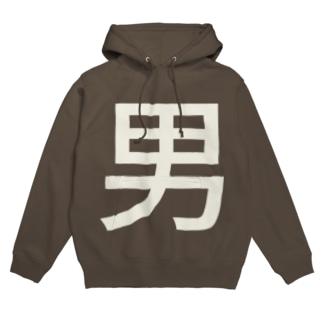 男アピール用 Hoodies