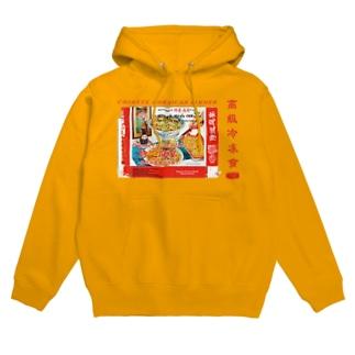 ♡オーダー♡復古冷凍食品ヨコ Hoodies