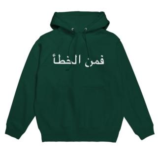 アラビア語 フーディ