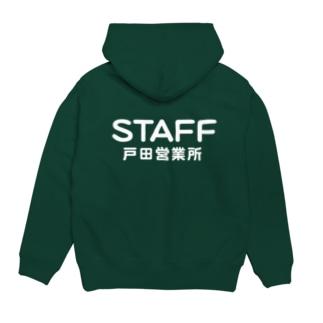 STAFF 戸田営業所 Hoodies